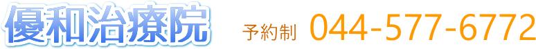 武蔵小杉・新丸子の鍼灸・整体 優和治療院